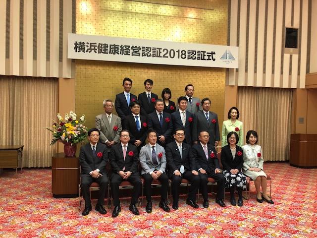 横浜健康経営でクラスAの認証を頂きました